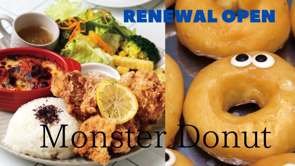 【2021.4月移転OPEN】Monster Donut(モンスタードーナツ/徳島市山城町)くりくりお目目のドーナツ屋さんがランチも楽しめるカフェをオープン