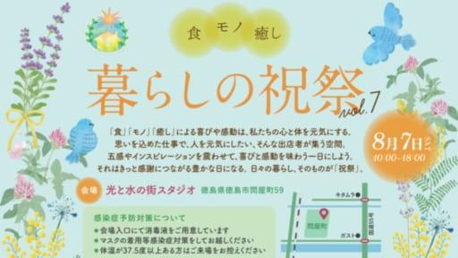 暮らしの祝祭 vol.7