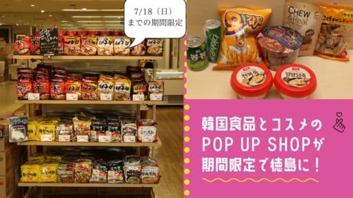 韓国食品とコスメのPOP UP SHOP『韓国商店イルソイルソ』期間限定オープン!