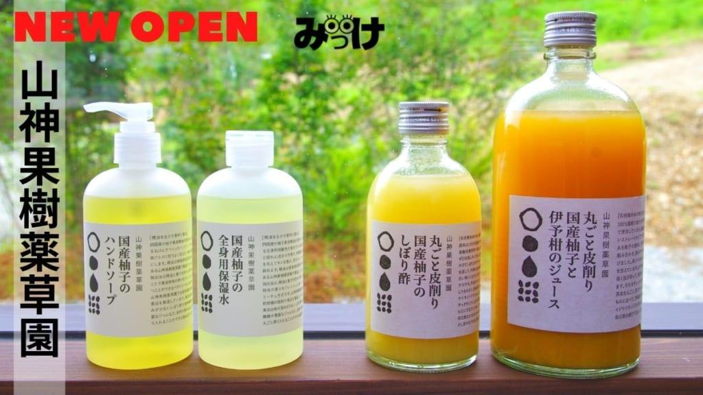 【2021.4月OPEN】/山神果樹薬草園(やまがみかじゅやくそうえん)未来に向けた再生と循環を目指す 素材作りからこだわったスキンケアブランド