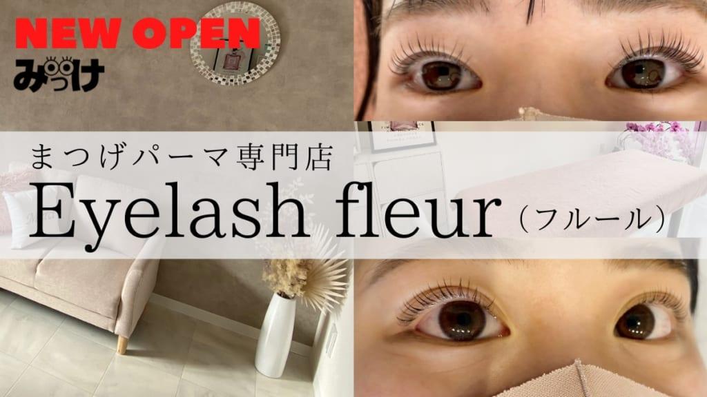 【2021.4月OPEN】まつげパーマ専門店 Eyelash fleur(沖浜)/それぞれの目に合わせた「似合わせパーマ」に注目!