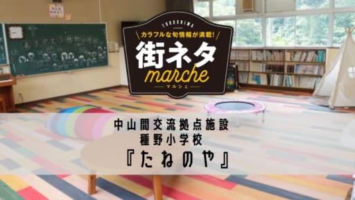 【街ネタ】3年前に廃校になった小学校が、地域の交流拠点にリブート!/吉野川市美郷