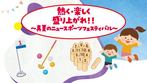 熱く・楽しく盛り上がれ!!~真夏のニュースポーツフェスティバル~
