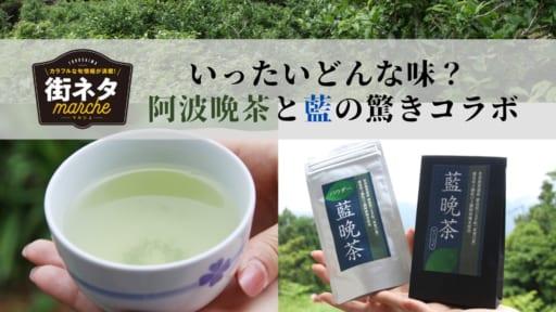 【街ネタ】いったいどんな味? 阿波晩茶と藍の驚きコラボ(上勝町・つるぎ町)