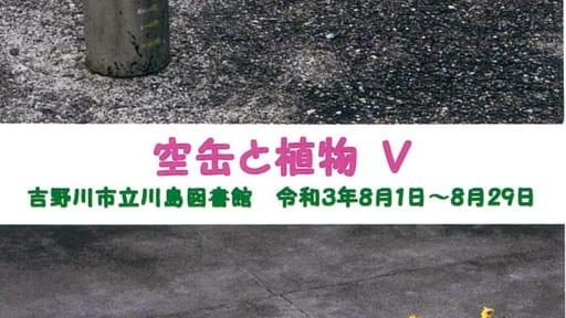 川村泰史写真展「空缶と植物Ⅴ」
