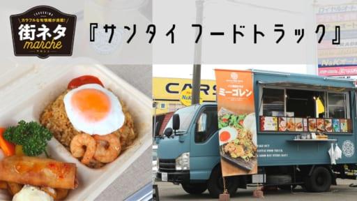【街ネタ】オシャレなカフェ&バーから誕生したキッチンカー『サンタイ フードトラック』