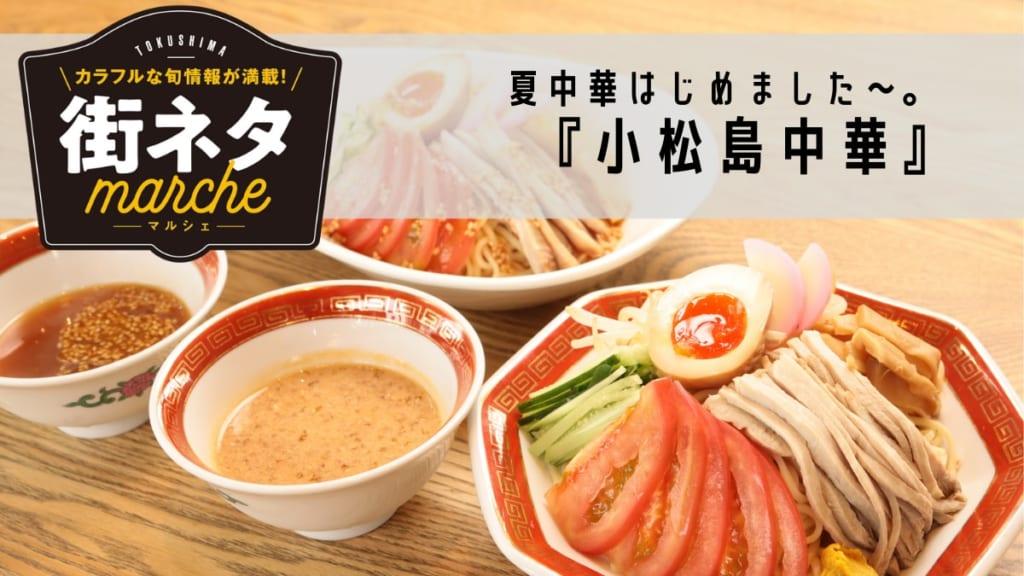 【街ネタ】1杯で2度、3度おいしい。味変も可能な夏中華!?(小松島市新港)
