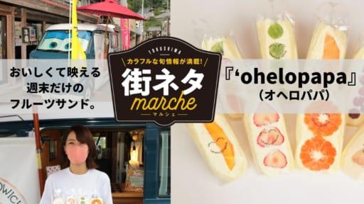 【街ネタ】人気ラーメン店が手がけるフルーツサンドが、売切必至! SNS映えも抜群!(海部郡美波町)