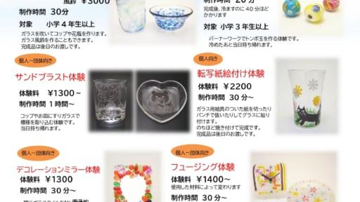 徳島ガラススタジオ 夏の子どもガラス体験[要申込]