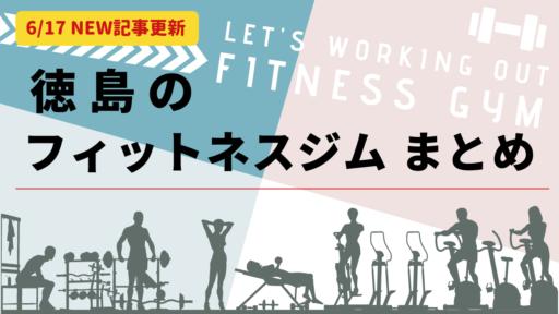 徳島のフィットネスジムまとめ。始めよう!ダイエット&筋トレ&健康な体づくり
