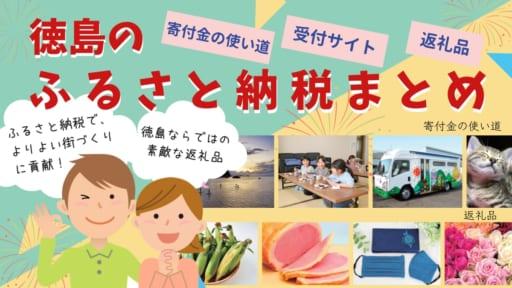 徳島の「ふるさと納税」まとめ|24全市町村の寄付内容・サイト・返礼品などを紹介!