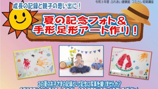 夏の記念フォト&手形足形アート作り[7/25申込締切]