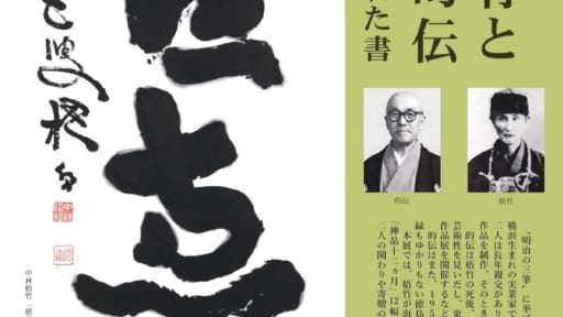書道企画展「中林梧竹と海老塚的伝−親交から生まれた書」