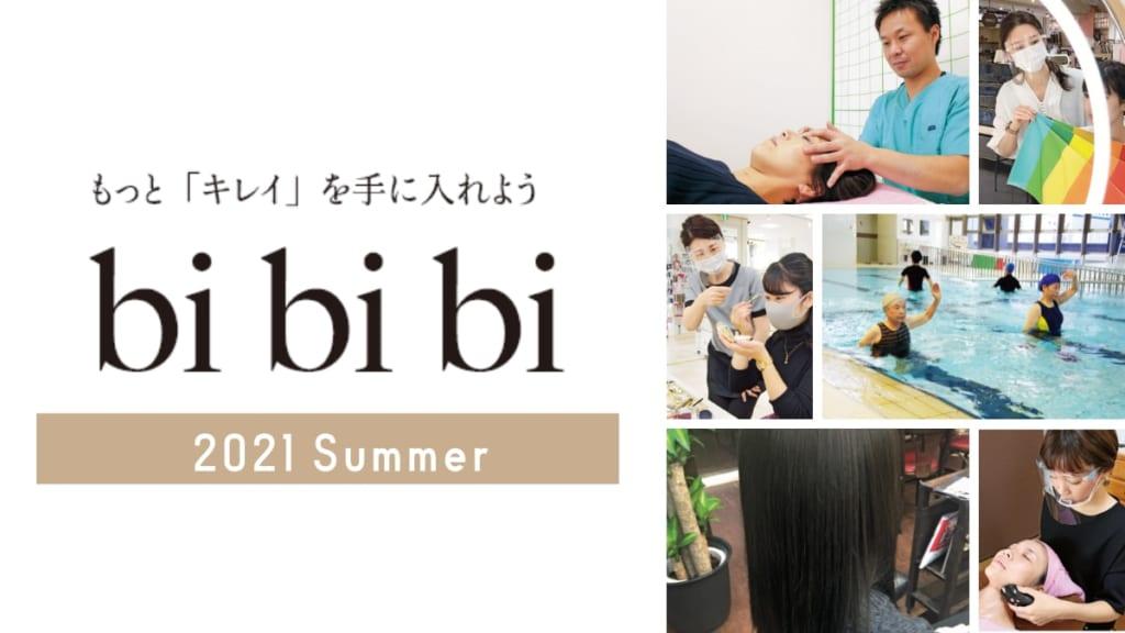 【徳島美容まとめ】bibibi 2021Summer【もっと「キレイ」を手に入れよう】