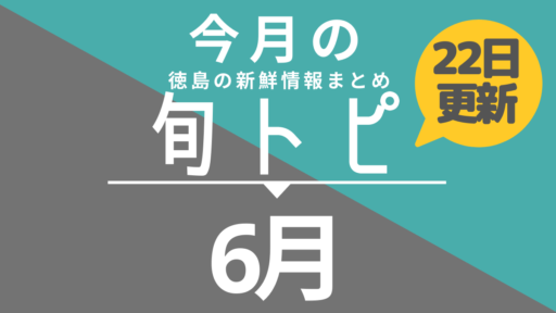 《まとめ*6月22日更新》徳島の街ネタトピックスを厳選取って出し![旬トピ]6月版