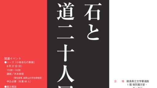 書道特別展「小坂奇石と現代書道二十人展」