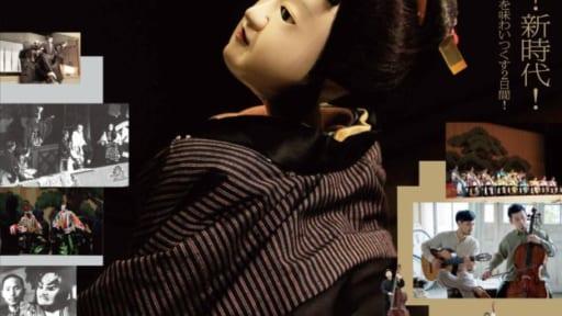 第75回夏期阿波人形浄瑠璃大会【Re.あわ文化〜精妙な人形、唸る声、共鳴する至高の身体〜】