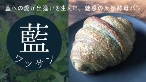 【街ネタ】藍への愛が出逢いを生んだ、魅惑の天然酵母パン『藍ワッサン』(徳島市)