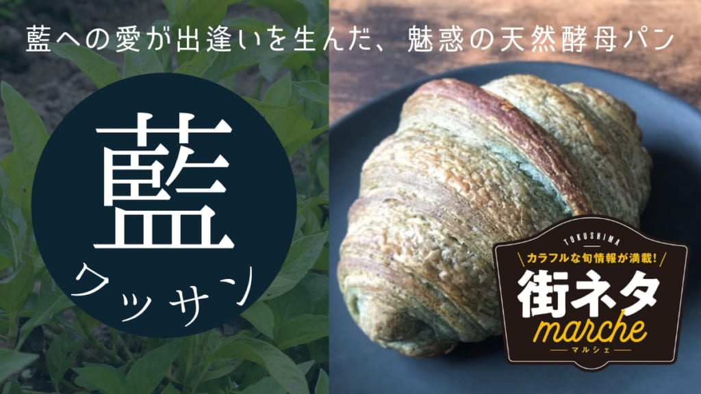 【街ネタ】藍への愛が出逢いを生んだ、魅惑の天然酵母ぱん『藍ワッサン』(徳島市)