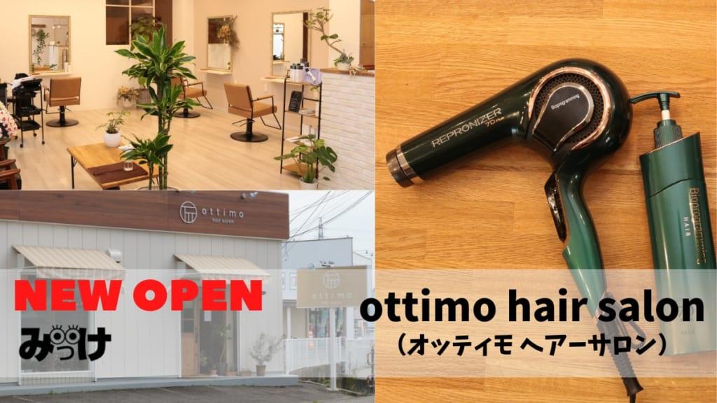 【2021.4月OPEN】ottimo hair salon(オッティモ ヘアーサロン/板野郡藍住町)次世代ヘッドスパでサラサラの髪を!