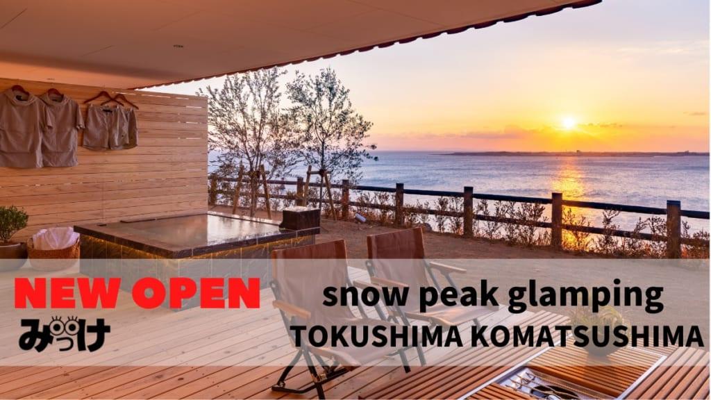 snow peak glamping TOKUSHIMA KOMATSUSHIMA(スノーピーク グランピング トクシマ コマツシマ/小松島市)非日常の自然を心ゆくまで堪能しよう!