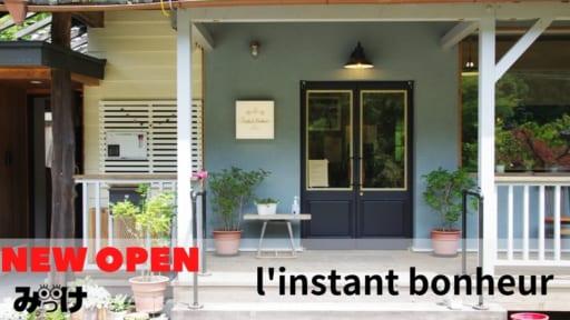 【2021.4月OPEN】/L'instant Bonheur (ランスタンボノー)(神山町)癒やされ効果、ばつぐん 自然に囲まれた古民家ヘアサロン