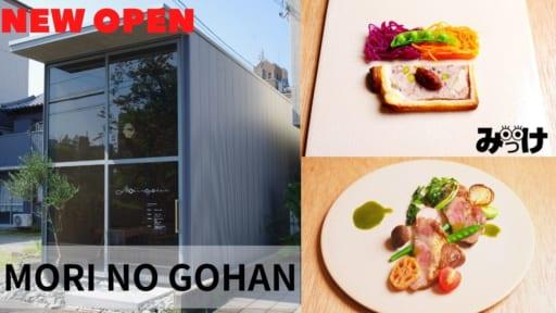 【2021.5月OPEN】/MORI NO GOHAN(徳島市)建物も内装も、そして一品も…。随所に細やかなこだわりが散りばめられ、それでいて肩肘張らずに楽しめるフレンチレストラン
