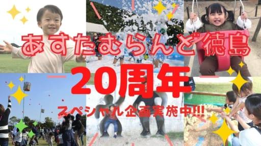 開園20周年!!徳島を代表するおでかけスポット「あすたむらんど徳島」はイベント盛りだくさん!!!