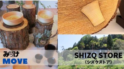 【2021.4月MOVE】SHIZQ STORE(シズクストア/名西郡神山町)神山町の森を守るプロジェクトから生まれた木工製品たち