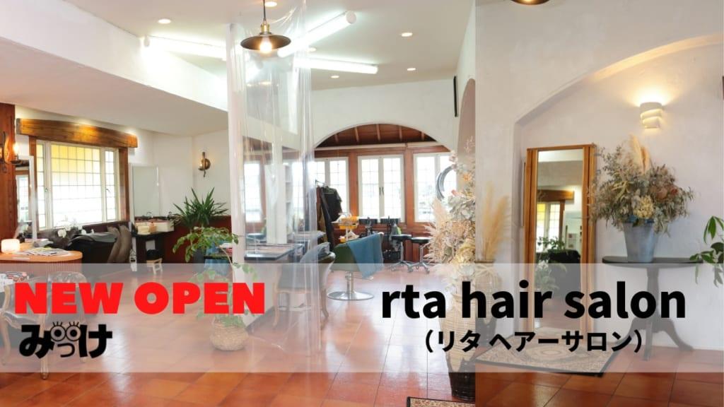 【2021.2月OPEN】rta hair salon(リタ ヘアサロン/阿南市)「誠実にありのままに」を心がけ、ダメージの少ない施術を