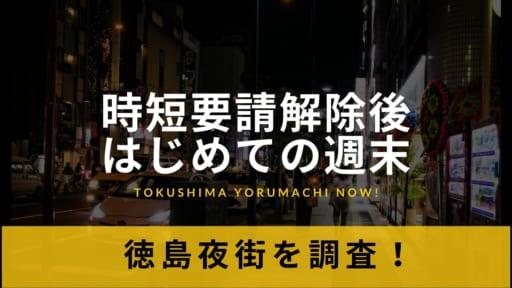 《グルメ・居酒屋》時短要請解除後はじめての週末、徳島夜街は今どうなっているのか調査!