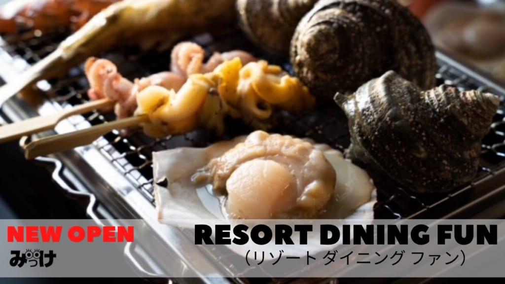 【2021.5月OPEN】RESORT DINING FUN(リゾート ダイニング ファン/小松島市金磯町)リゾート感あふれるお店で新鮮魚介をいただく!