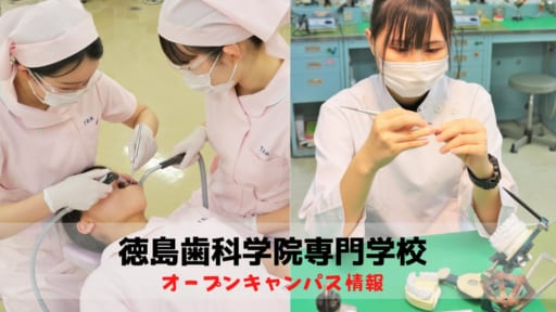 歯のスペシャリストへの道を歯科医師会がバックアップ!