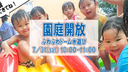 園庭開放【ふわふわドーム水遊び】[要申込]