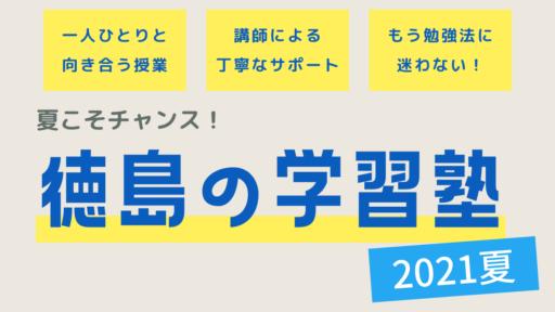 【まとめ】夏こそ学力アップのチャンス!徳島の学習塾2021