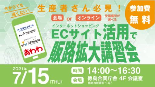 生産者さん対象『ECサイト活用で販路拡大』講習会開催のお知らせ