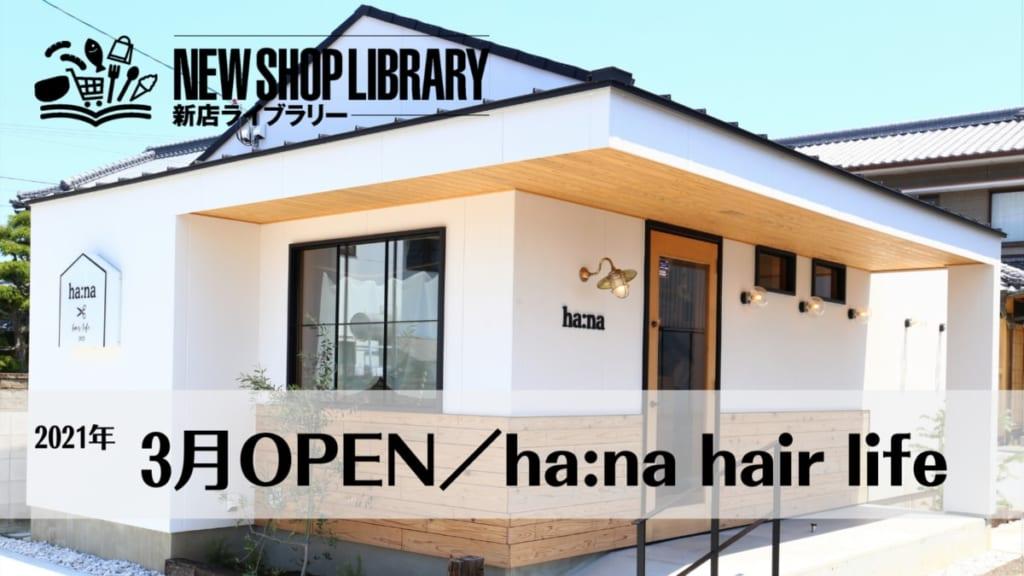 【徳島新店情報/3月31日OPEN】ha:na hair life(ハナ ヘアーライフ/阿南市上中町)
