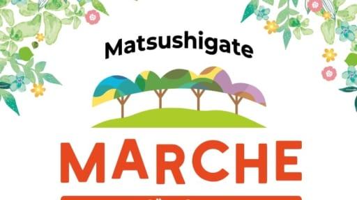 Matsushigate MARCHE(マツシゲート マルシェ)