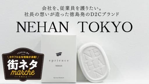 【街ネタ】会社を、従業員を護りたい。社長の想いが造った徳島発のD2Cブランド『NEHAN TOKYO』