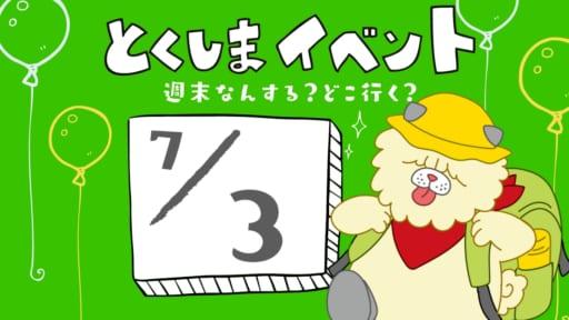 徳島イベント情報まとめ7/3~7/11直近のイベントを日刊あわわからお届け!