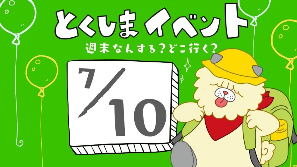 徳島イベント情報まとめ7/10~7/18直近のイベントを日刊あわわからお届け!