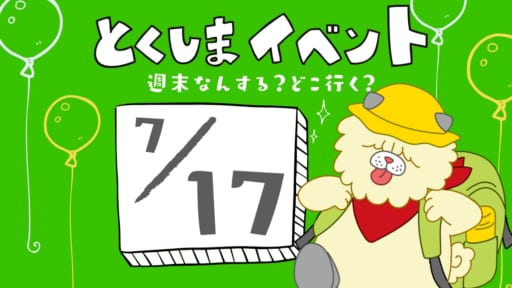 徳島イベント情報まとめ7/17~7/25直近のイベントを日刊あわわからお届け!