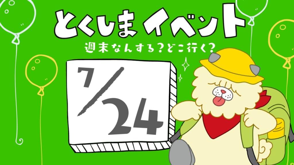 徳島イベント情報まとめ7/24~8/1直近のイベントを日刊あわわからお届け!