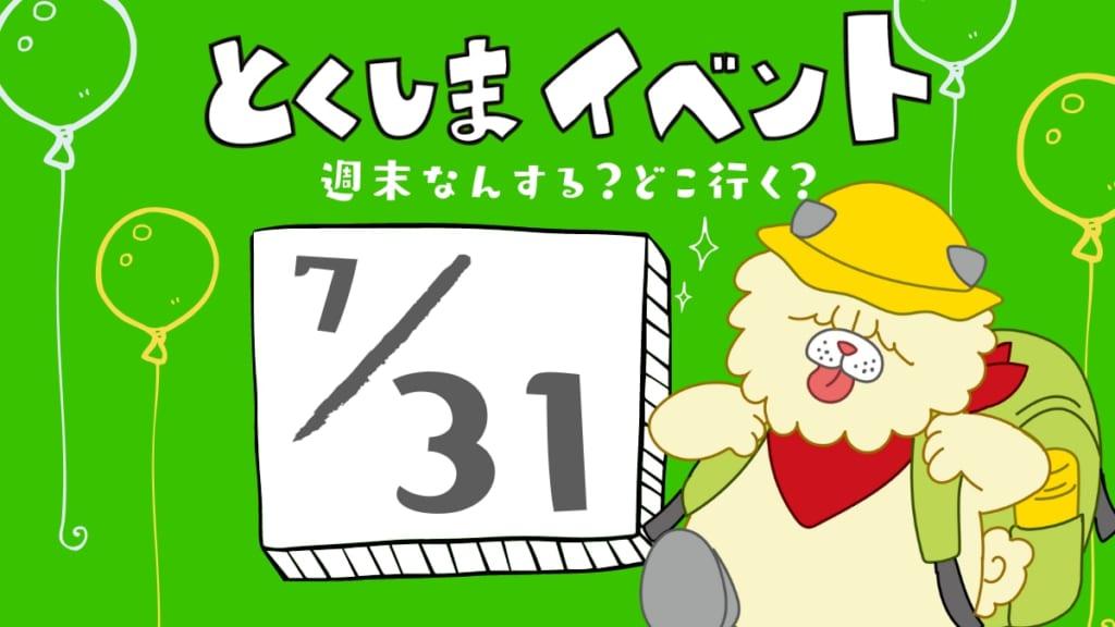 徳島イベント情報まとめ7/31~8/8直近のイベントを日刊あわわからお届け!