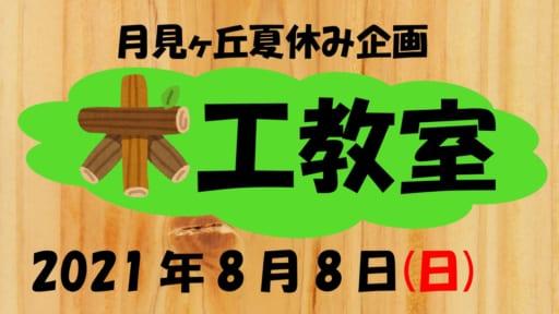月見ヶ丘夏休み企画「木工教室」[7/28申込締切]
