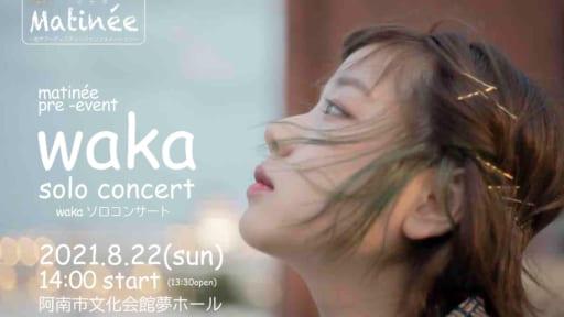 wakaソロコンサート