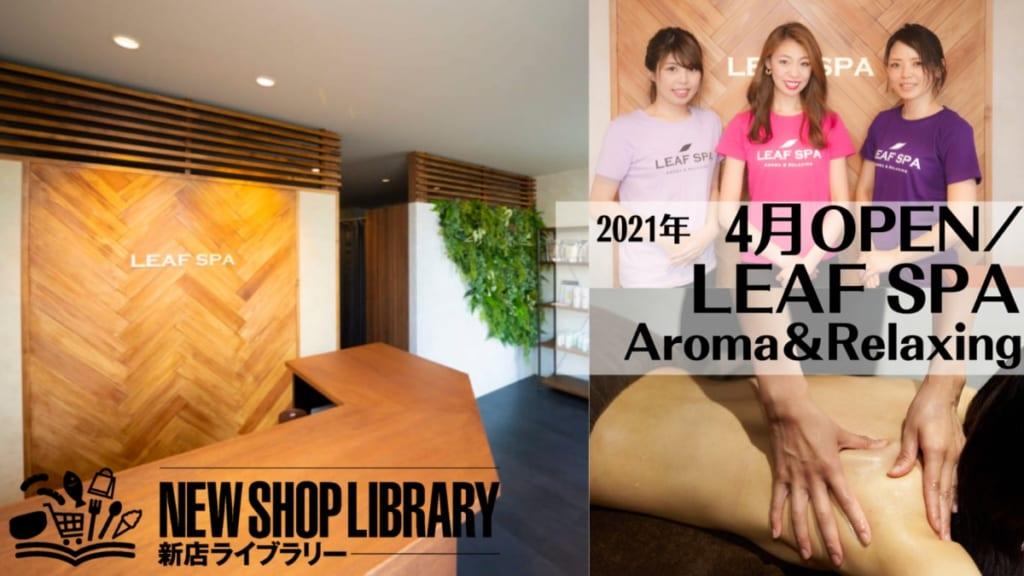 【徳島新店情報/4月30日OPEN】LEAF SPA Aroma&Relaxing【徳島市吉野本町】