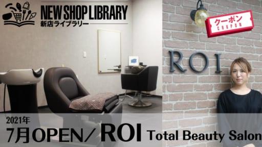 【徳島新店情報/7月1日OPEN】ROI Total Beauty Salon【徳島市丈六町】