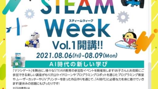 Matsuguhige STEAM Week Vol.1[8/3申込締切]