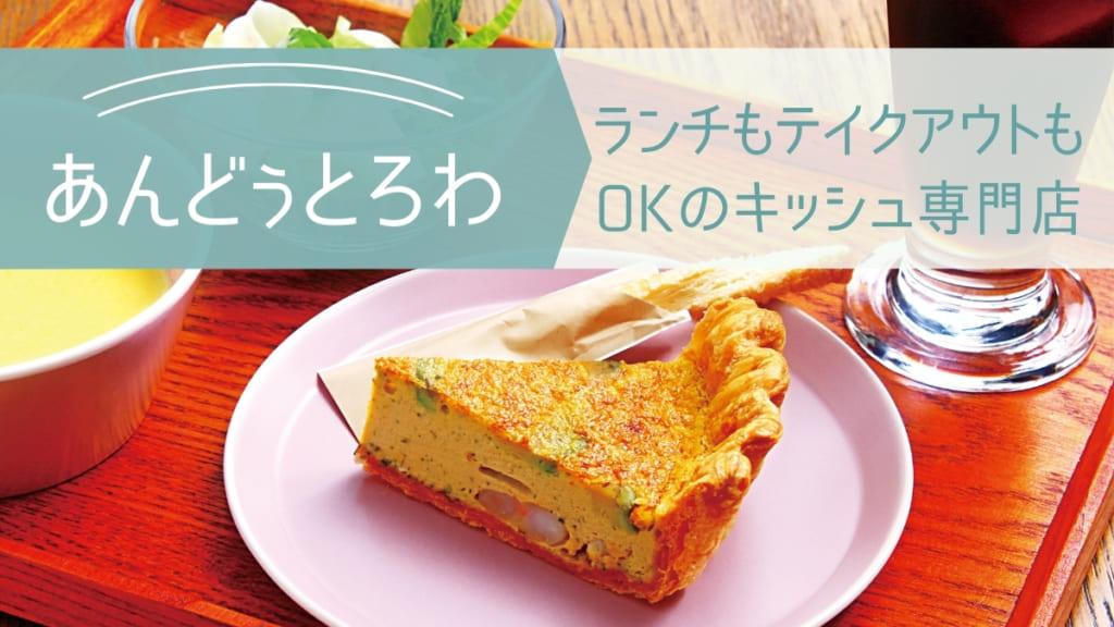 【2021.6月OPEN】あんどぅとろわ(板野郡北島町)野菜がおいしく食べられる! 自家製キッシュの専門店
